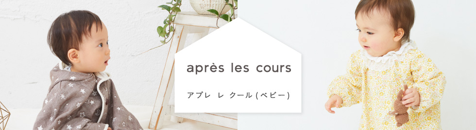 56ec1383bb681 apres les cours baby(アプレ レ クール ベビー)