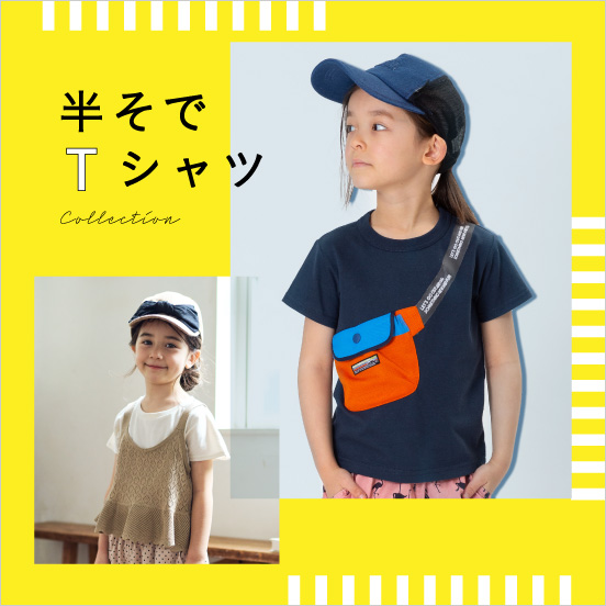 90893c4a5078b 子供服 通販のF.O.Online Store