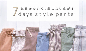 7days style pants