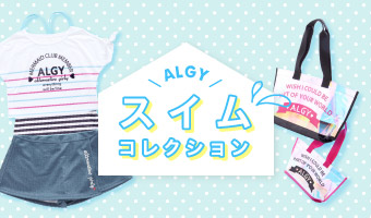 ALGYスイムグッズ