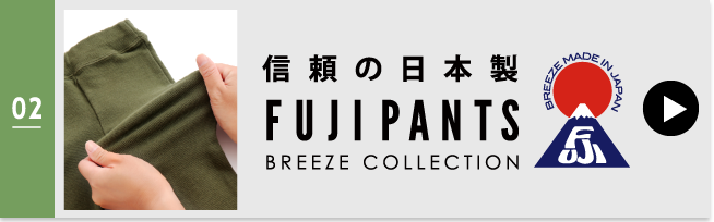 02 信頼の日本製 FUJI PANTS BREEZE COLLECTION