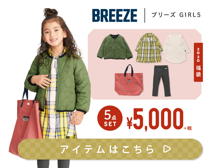 BREEZE GIRLS 5点SET¥5,000+税 販売START!