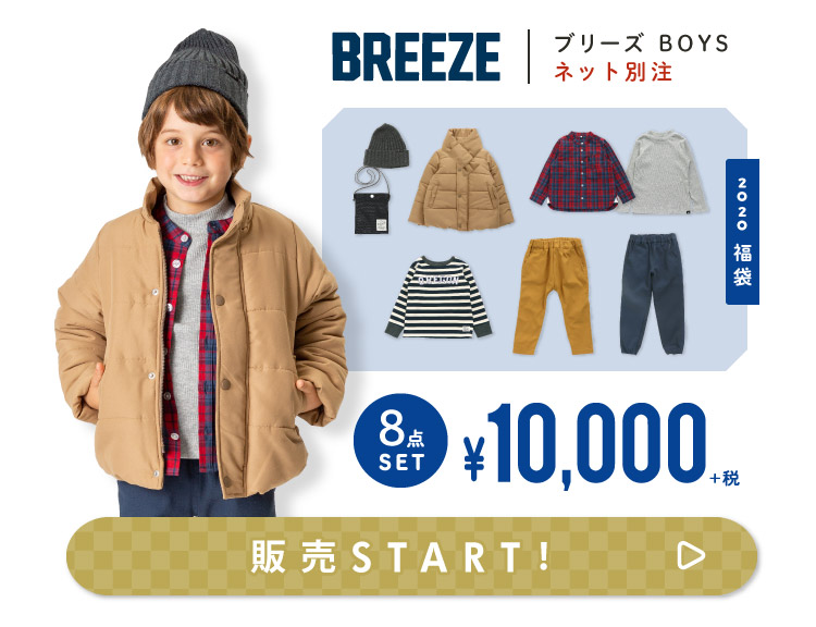 BREEZE BOYS F.O.Online Store別注!8点SET¥10,000+税 販売START!