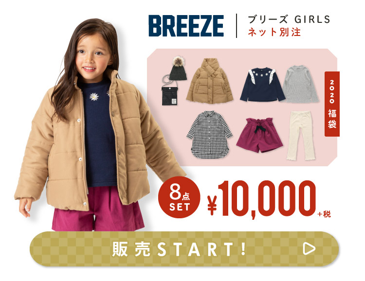 BREEZE GIRLS F.O.Online Store別注!8点SET¥10,000+税 販売START!